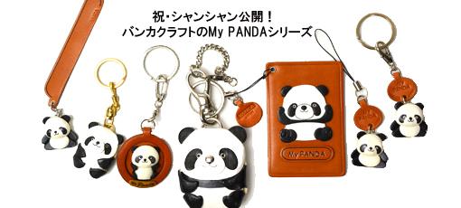 パンダシリーズ新製品
