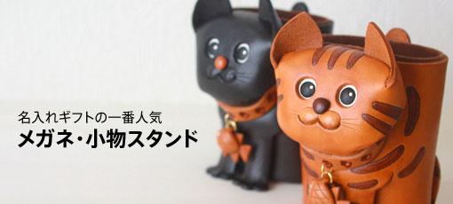 猫メガネ小物スタンド