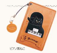 ピアノ黒猫パスケース