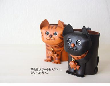 革物語 メガネ小物スタンド とらネコ/黒ネコ