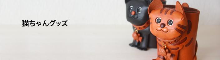猫グッズ 革小物