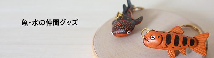 魚・水の仲間グッズ 革小物