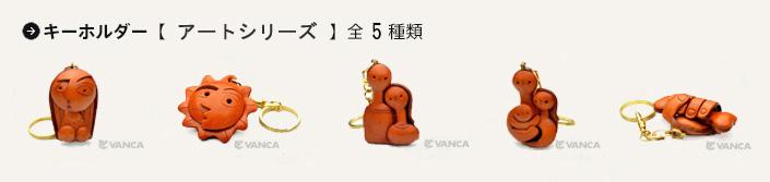 VANCAキーホルダーアートシリーズ