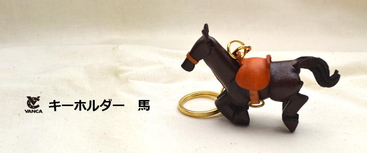 馬 レザーキーホルダー バンカクラフト