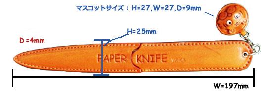 本革製バンカクラフト ペーパーナイフ